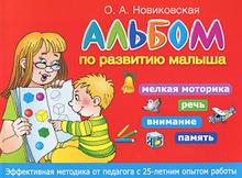 Альбом по развитию малыша. Мелкая моторика, речь, внимание, память, О. А. Новиковская