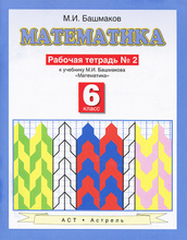 """Математика. 6 класс. Рабочая тетрадь №2 к учебнику М. И. Башмакова """"Математика"""", Башмаков М.И."""