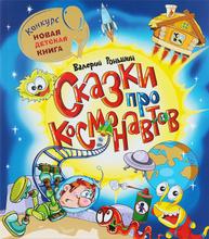 Сказки про космонавтов, Валерий Роньшин