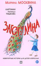 Загогулина, Марина Москвина