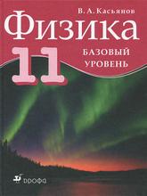 Физика. 11 класс. Базовый уровень, В. А. Касьянов
