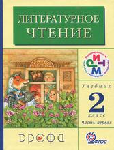 Литературное чтение. 2 класс. В 2 частях. Часть 1, Г. М. Грехнева, К. Е. Корепова
