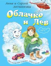 Облачко и Лев, Анна и Сергей Литвиновы