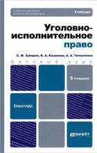 Уголовно-исполнительное право. Учебник, С. М. Зубарев, В. А. Казакова, А. А. Толкаченко