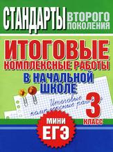 Итоговые комплексные работы в начальной школе. 3 класс, Н. Н. Нянковская, М. А. Танько