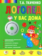 Логопед у вас дома (+ CD-ROM), Т.А. Ткаченко