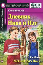 Дневник Ника и Пэт / Nick and Pat's Diary (+ CD), Юлия Пучкова