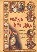 Мамина помощница, Ольга Колпакова