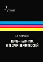 Комбинаторика и теория вероятностей, А. М. Райгородский