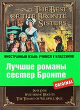 Лучшие романы сестер Бронте, Шарлотта Бронте, Эмили Бронте, Энн Бронте