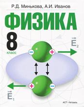 Физика. 8 класс, Минькова Р.Д., Иванов А.И.