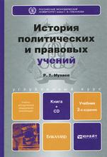 История политических и правовых учений. Учебник (+ CD-ROM), Р. Т. Мухаев
