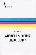 Физика природных льдов Земли, Л. В. Тарасов