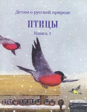 Детям о русской природе. Птицы. Книга 1, Д. Н. Кайгородов