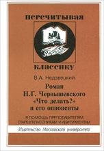 """Роман Н. Г. Чернышевского """"Что делать?"""" и его оппоненты, В. А. Недзвецкий"""