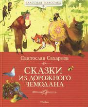 Сказки из дорожного чемодана, Святослав Сахарнов