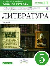 Литература. 5 класс. Рабочая тетрадь. В 2 частях. Часть 2, М. Б. Ладыгин, Н. А. Нефедова