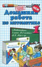 Домашняя работа по математике. 1 класс, В. Н. Рудницкая