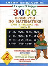 3000 примеров по математике. Счет в пределах 100. Часть 2. 2 класс (1-4), Узорова О.В., Нефёдова Е.А.