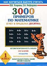 3000 примеров по математике. Счет в пределах десятка. 1 класс, О. В. Узорова, Е. А. Нефедова