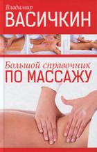 Большой справочник по массажу, В. И. Васичкин