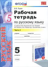 Рабочая тетрадь по русскому языку. 5 класс. Часть 2, В. В. Львов