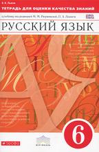 Русский язык. 6 класс. Тетрадь для оценки качества знаний, В. В. Львов