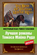 Лучшие романы Томаса Майн Рида, Томас Майн Рид