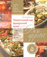 Bon appetit! Удивительный мир французской кухни, Наталья Караванова