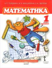 Математика. 1 класс. 1 полугодие, Б. П. Гейдман, И. Э. Мишарина, Е. А. Зверева