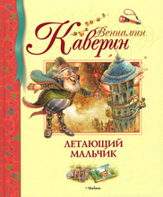 Летающий мальчик, Вениамин Каверин