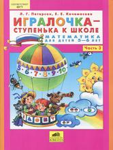 Игралочка - ступенька к школе. Математика для детей 5-6 лет. Часть 3, Л. Г. Петерсон, Е. Е. Кочемасова