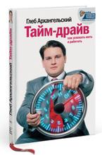 Тайм-драйв. Как успевать жить и работать, Глеб Архангельский