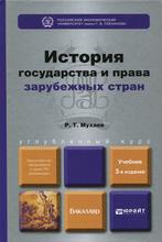 История государства и права зарубежных стран. Учебник, Р. Т. Мухаев