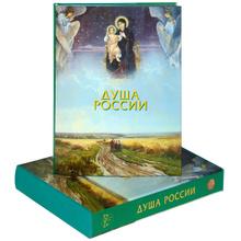 Душа России (подарочное издание), Г. Н. Юдин