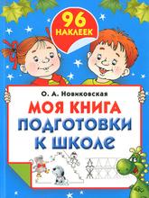 Моя книга подготовки к школе (+ наклейки), О. А. Новиковская