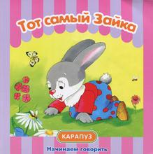 Тот самый Зайка, С. Н. Савушкин