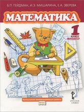 Математика. 1 класс. 2 полугодие, Б. П. Гейдман, И. Э. Мишарина, Е. А. Зверева