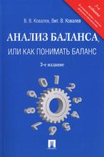 Анализ баланса, или Как понимать баланс, В. В. Ковалев, Вит. В. Ковалев