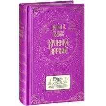 Хроники Нарнии (подарочное издание), Клайв С. Льюис