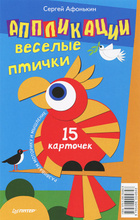 Аппликации. Веселые птички (набор из 15 карточек), Сергей Афонькин