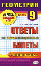 Геометрия. 9 класс. Ответы на экзаменационные билеты, Л. Д. Лаппо, М. А. Попов