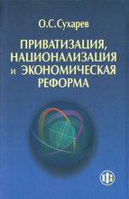Приватизация, национализация и экономическая реформа (принципы, критерии, теория дисфункции), О. С. Сухарев
