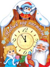 Новый год настает!, Елена Ульева