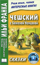 Чешский с Боженой Немцовой, Божена Немцова