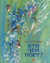 Кто чем поет?, Виталий Бианки