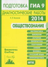 Обществознание. Подготовка к ГИА в 2014 году. Диагностические работы, А. Э. Безносов