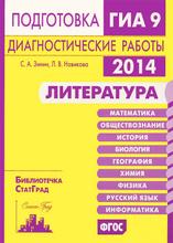 Литература. Подготовка к ГИА в 2014 году. Диагностические работы, С. А. Зинин, Л. В. Новикова