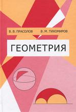 Геометрия, В. В. Прасолов, В. М. Тихомиров