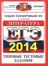 ЕГЭ 2014. Литература. Типовые тестовые задания, Е. Л. Ерохина